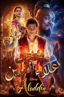 دانلود فیلم علاءالدین Aladdin 2019