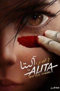 دانلود فیلم آلیتا: فرشته نبرد Alita: Battle Angel 2019
