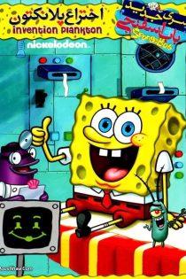 دانلود کارتون باب اسفنجی: اختراع پلانکتون