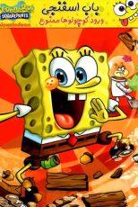 دانلود انیمیشن باب اسفنجی: ورود کوچولوها ممنوع