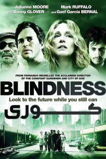 دانلود فیلم کوری Blindness 2008