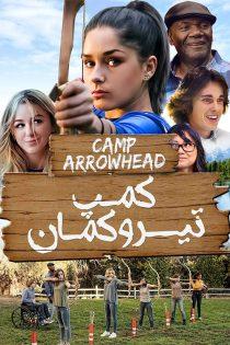 دانلود فیلم کمپ تیر و کمان Camp Arrowhead 2020