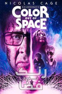 دانلود فیلم رنگ خارج از فضا Color Out of Space 2019
