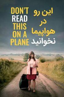 دانلود فیلم اینو در هواپیما نخوانید Don't Read This on a Plane 2020