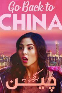 دانلود فیلم برگرد به چین Go Back to China 2019
