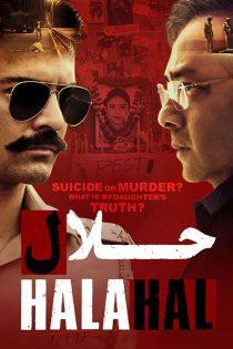 دانلود فیلم هندی حلال Halahal 2020