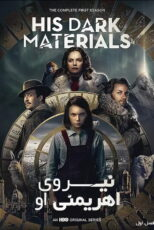 دانلود فصل اول سریال نیروی اهریمنی او His Dark Materials 2019