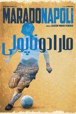 دانلود مستند مارادوناپولی Maradonapoli 2017