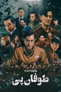 دانلود فیلم طوفان پی P Storm 2019