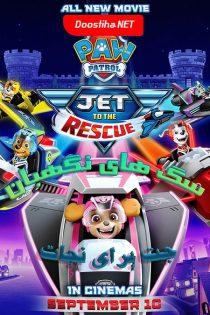 دانلود انیمیشن Paw Patrol: Jet to the Rescue 2020