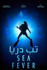 دانلود فیلم تب دریا Sea Fever 2019