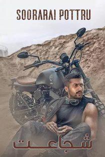 دانلود فیلم هندی شجاعت Soorarai Pottru 2020
