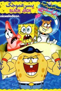 دانلود انیمیشن باب اسفنجی: پسرعمو جک