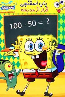 دانلود انیمیشن باب اسفنجی: فرار از مدرسه