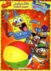 دانلود انیمیشن باب اسفنجی: دلقک بازیگوش