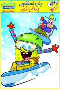 دانلود انیمیشن باب اسفنجی: برف بازی