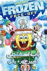 دانلود انیمیشن باب اسفنجی: تغییر چهره یخی
