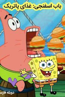 دانلود انیمیشن باب اسفنجی: غذای پاتریک