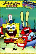 دانلود انیمیشن باب اسفنجی: پیتزا خرچنگی