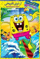 دانلود انیمیشن باب اسفنجی: اردوی تفریحی