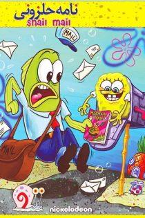 دانلود انیمیشن باب اسفنجی: نامه حلزونی