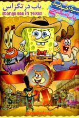 دانلود انیمیشن باب اسفنجی: تگزاس