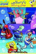 دانلود انیمیشن باب اسفنجی: مهمانی پر دردسر