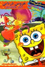 دانلود انیمیشن باب اسفنجی: عروس دریایی