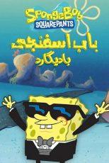 دانلود انیمیشن باب اسفنجی: بادیگارد