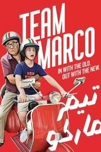 دانلود فیلم تیم مارکو Team Marco 2019