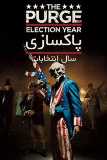دانلود فیلم پاکسازی: سال انتخابات The Purge: Election Year 2016
