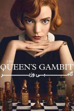 دانلود فصل اول سریال گامبی وزیر The Queen's Gambit 2020