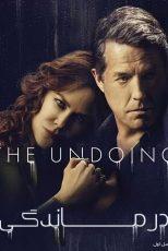 دانلود فصل اول سریال درماندگی The Undoing 2020