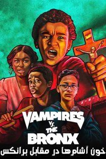 فیلم خون آشام ها در مقابل برانکس Vampires vs. the Bronx 2020