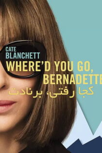 دانلود فیلم کجا رفتی برنادت Where'd You Go, Bernadette 2019