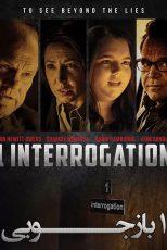 دانلود فیلم ۱ بازجویی One 1 Interrogation 2020