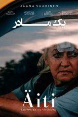 دانلود فیلم یک مادر A Mother 2019