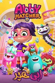 دانلود انیمیشن ابی هچر Abby Hatcher 2018