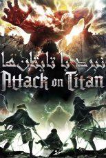 دانلود انیمیشن نبرد با تایتان ها Attack on Titan TV Series