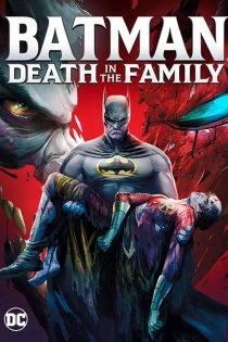 بتمن: مرگ در خانواده Batman: Death in the Family 2020