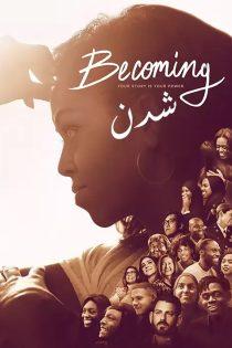 دانلود مستند سینمایی شدن Becoming 2020