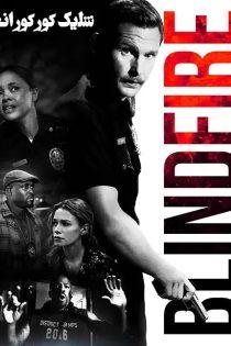 دانلود فیلم شلیک کورکورانه Blindfire 2020