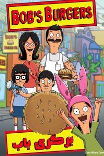 دانلود انیمیشن برگری باب Bob's Burgers TV Series