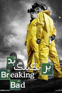دانلود سریال بریکینگ بد Breaking Bad TV Series