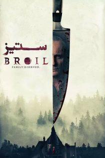 دانلود فیلم ستیز Broil 2020