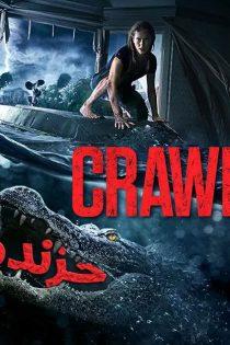 دانلود فیلم خزنده Crawl 2019