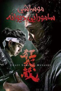 موساشی سامورایی دیوانه Crazy Samurai Musashi 2020