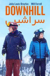 دانلود فیلم سینمایی سراشیبی Downhill 2020