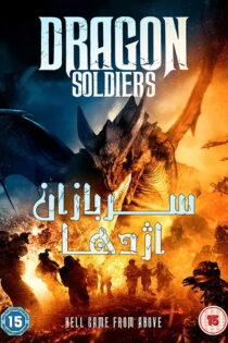 دانلود فیلم سربازان اژدها Dragon Soldiers 2020