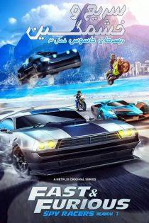 فصل سوم سریع و خشمگین Fast & Furious Spy Racers Season 3 2020